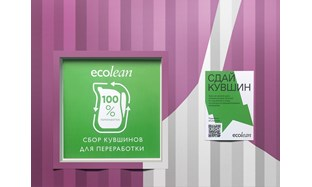 First Ecolean package recycling point in Moscow