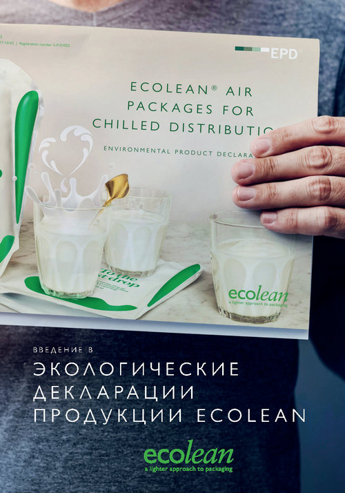 an-introduction-to-ecolean-epds-web-rus.jpg