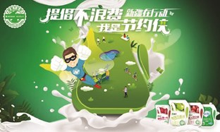 Ecolean and Chinese customer Mengniu Invites you to Join the Team of