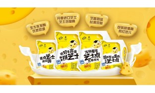 YILI CHEESE YOGHURT WINS SEVERAL DESIGN AWARDS